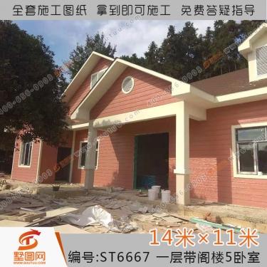 墅图网农村小别墅设计图纸一层带阁楼5卧室养老房建房效果图6667