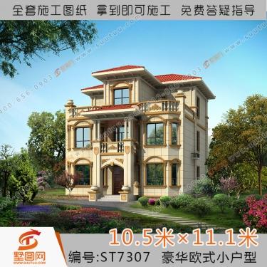 墅图欧式豪华三层别墅设计图小户型新农村自建房复式效果图纸7307